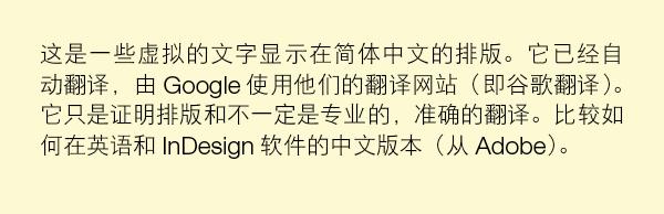 Chinese typesetting (professional)
